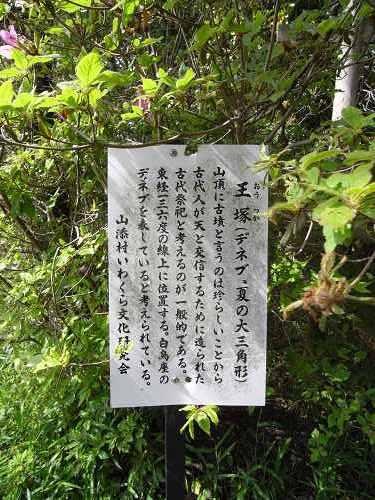神野山の石文化@山添村-15