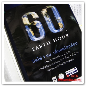 See the difference you can make - Earth Hour 2008