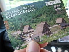 菅沼合掌集落の駐車場チケット