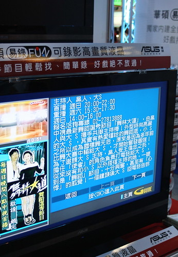 3C大展_華碩易錄FUN_16