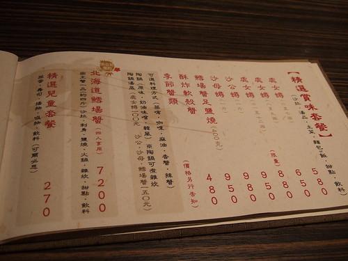 20081018蟹逅處女蟳_01 by 唐妮可☆吃喝玩樂過生活.