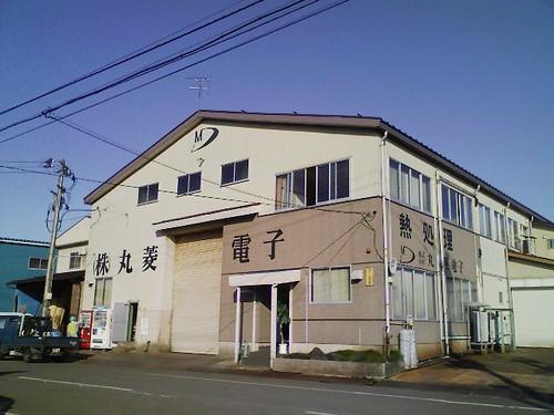 株式会社丸菱電子