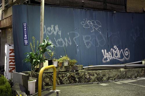 東京定点観測1174