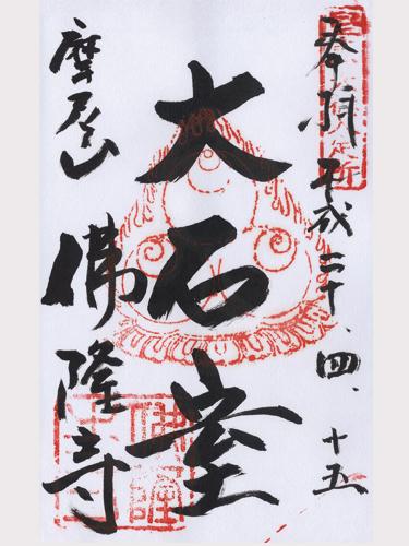 仏隆寺-ご朱印