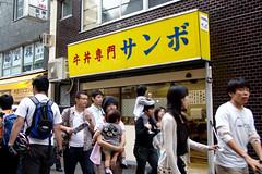 AKIHABARA street. (MIKI Yoshihito ()) Tags: japan tokyo akihabara otaku akiba dscf828