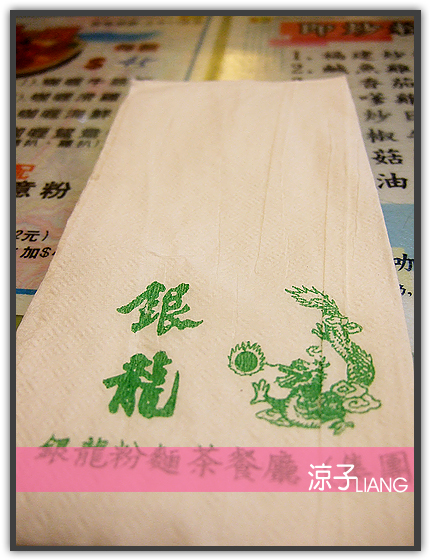 銀龍粉麵茶餐廳07