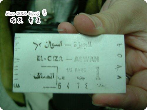 火車站-票(打字)