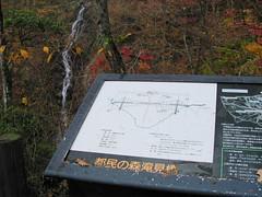 三頭大滝(みとうおおたき) 檜原都民の森