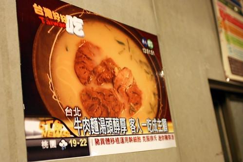 72NRM (72 牛肉麵)