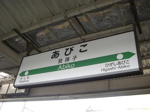 我孫子駅/Abiko station