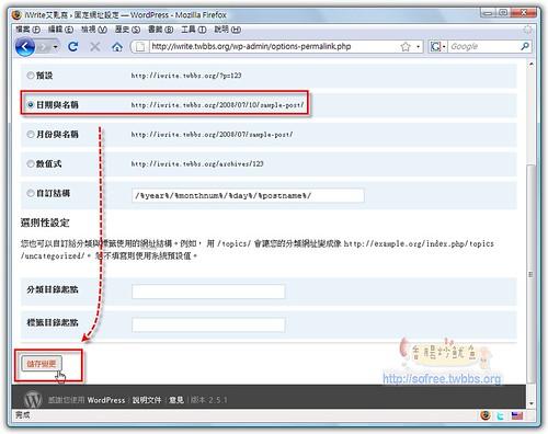 WP固定網址-3