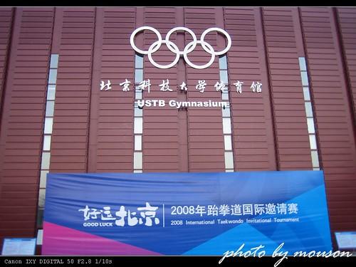 2008奧運 跆拳道館