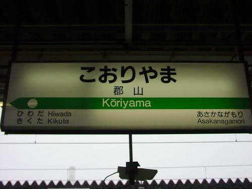 郡山駅/Koriyama station