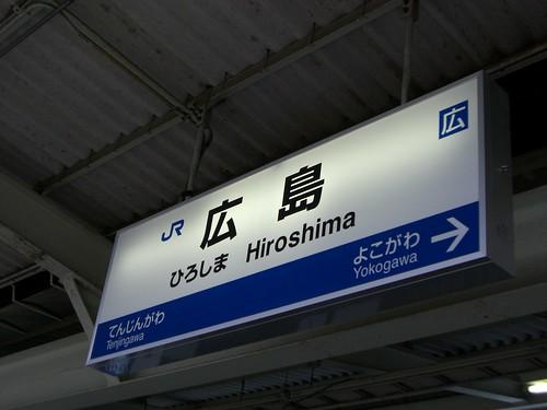 広島駅/Hiroshima station