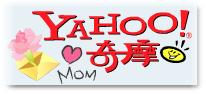 yahoo-母親節快樂