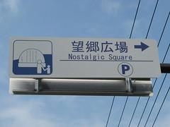 Nostalgic Square