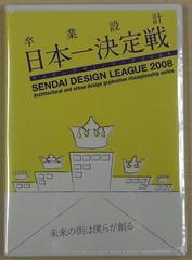SDL2008DVD