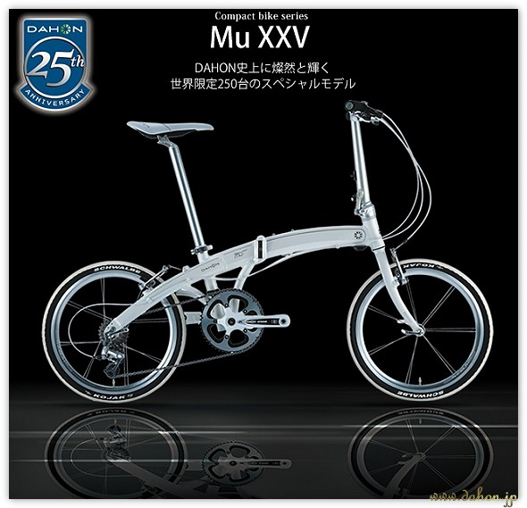 080813Dahon Mu XXV(日文官網照片)