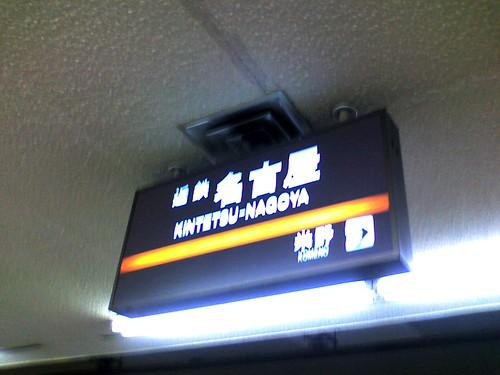 近鉄名古屋駅/Kintetsu Nagoya station