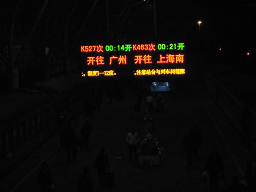 南京站K527