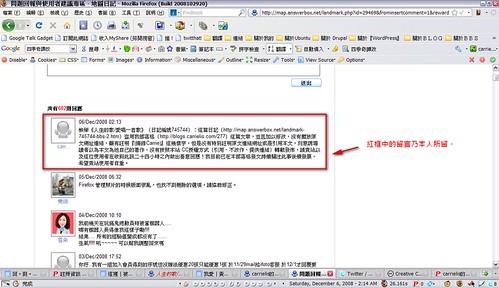 2008-12-06_『地圖日記』盜文檢舉回報_02.png