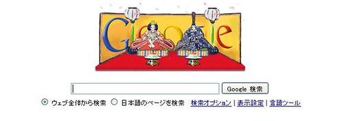 Google Hina Matsuri