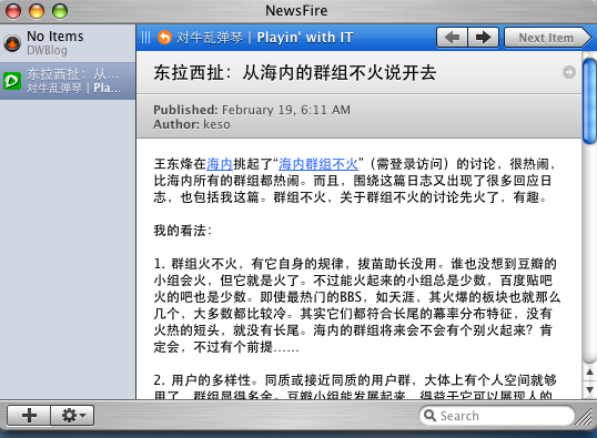 newsfire with blog