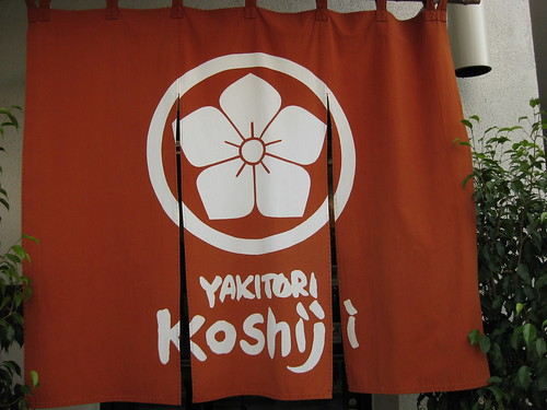 yakitori koshiji 011