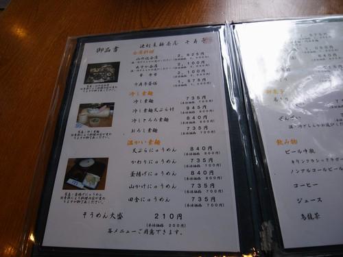 三輪素麺『千寿亭』-06