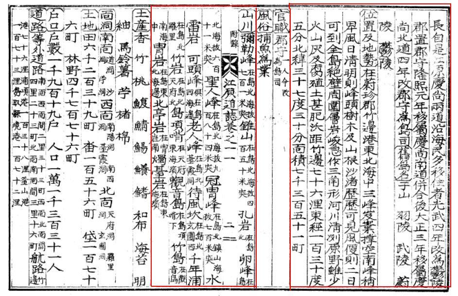 1941 江原道誌 巻之十一_2