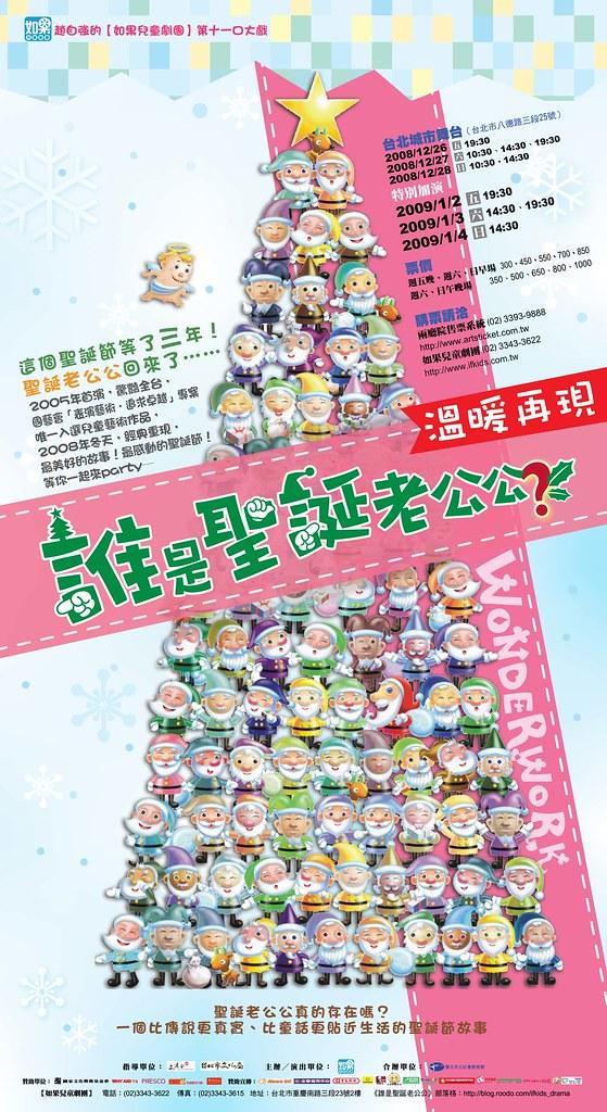 《誰是聖誕老公公》來囉!