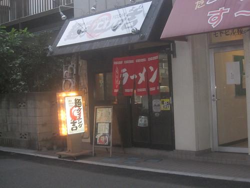 外観@麺ダイニング吉(桜台)