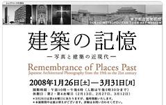 東京都庭園美術館の展覧会