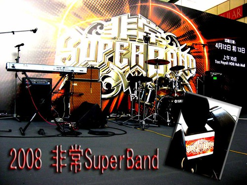 Superband2 001a