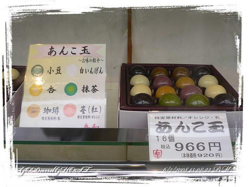 japn_day5_012