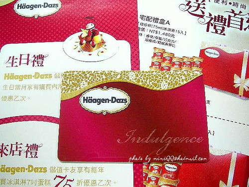 Häagen-Dazs@Taiwan會員儲值晶片卡