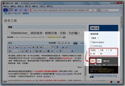WordPress自動發文教學-2