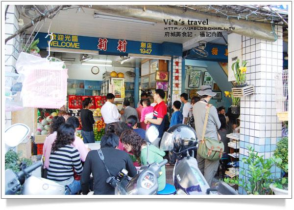 【台南美食地圖】台南美食小吃介紹 ~福記肉圓莉莉水果店