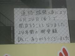 張り紙@ヒップタイム(江古田)