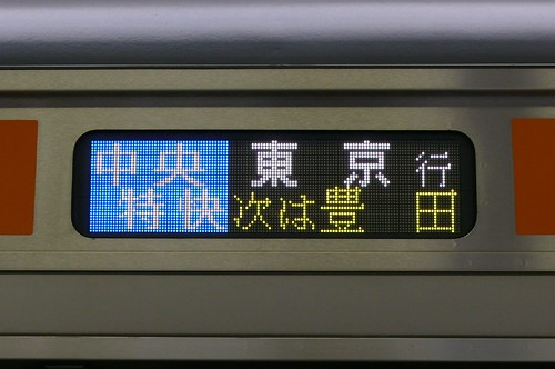 リスト::行先表示器::JR東::E233系::LED::中央特快東京行次は豊田