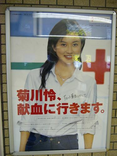 菊川怜の画像36177