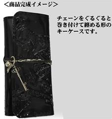 黒執事 キーケース b - 170708