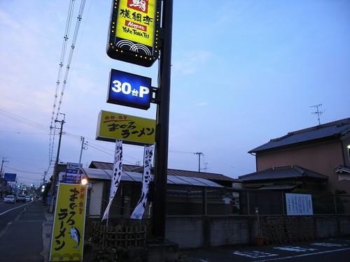 鮪横綱亭-02
