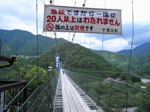 谷瀬の吊り橋@十津川村