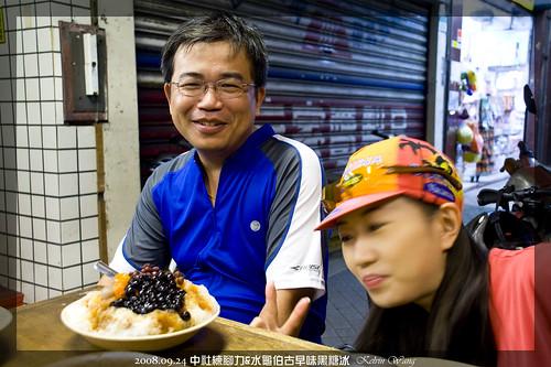 021_中社練腳力&水龜伯古早味黑糖冰_20080924.jpg