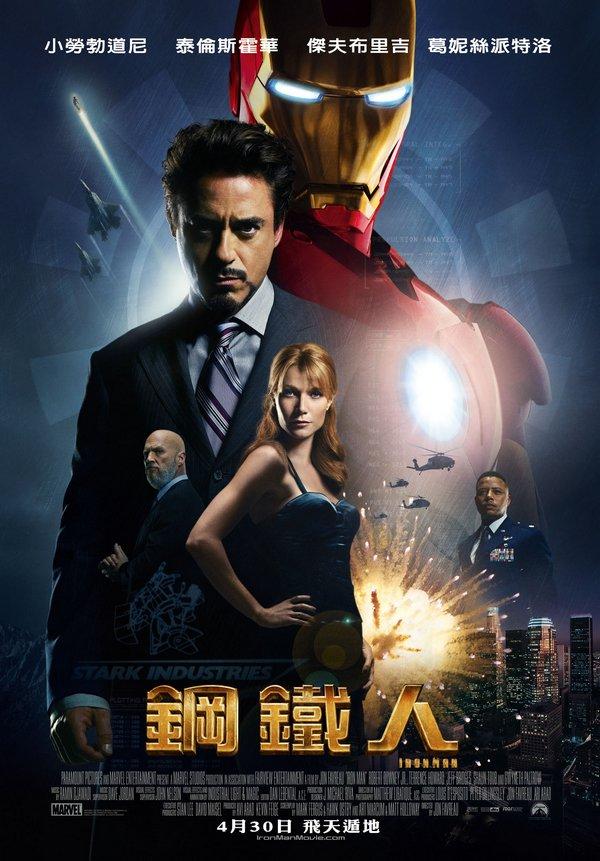 [電影] 鋼鐵人 Iron Man 超級英雄系列電影評論