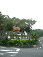 DSCF4493 (alfredcky) Tags:  amamioshima