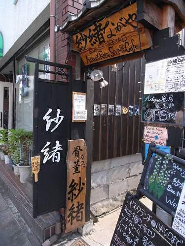 レトロ雑貨チェリー(紗緒ながや)@奈良町-01