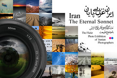 Inivitation Card / 1st Iranian Flickr Photo Exhibition (Hamed Saber) Tags: poster photo flickr gallery exhibition invitation card iranian upcoming:event=682542