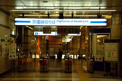 Keisei Station entrance at Terminal 1